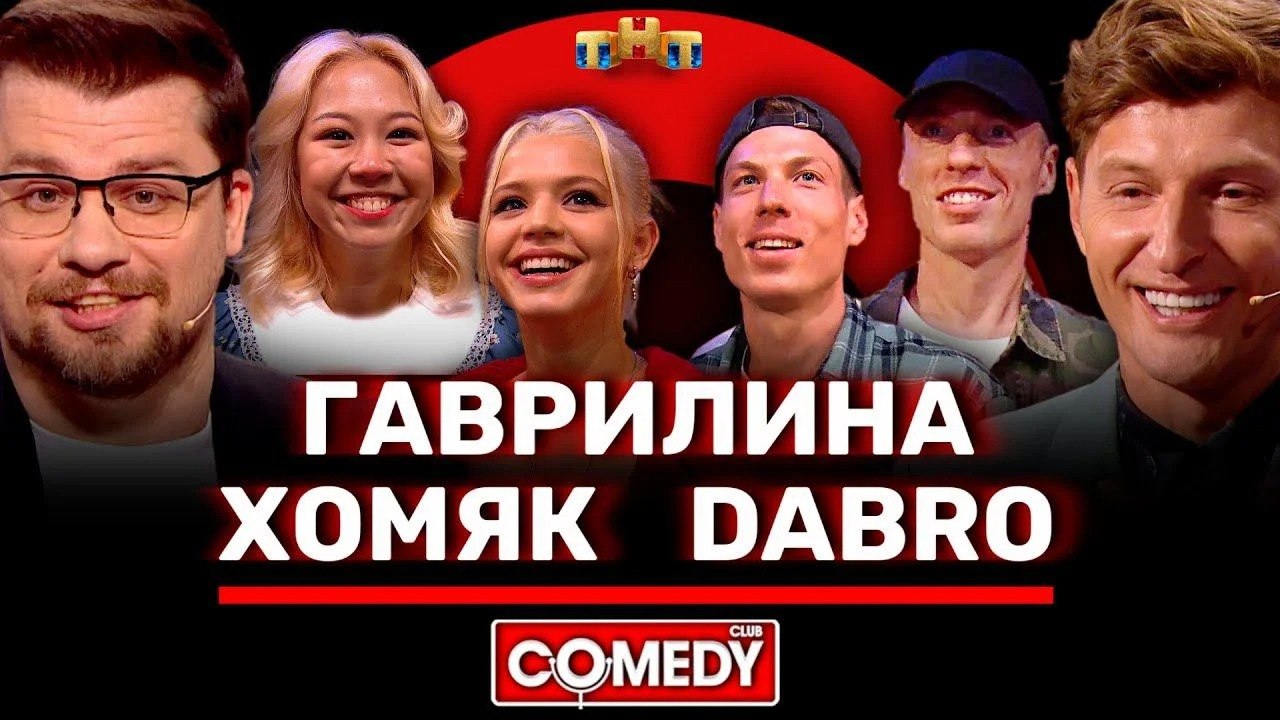 Камеди Клаб_Гаврилина, Хомяк, Dabro, Харламов, Воля