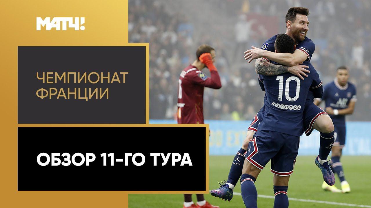 Чемпионат Франции по футболу-Обзор 11-го тура-26.10