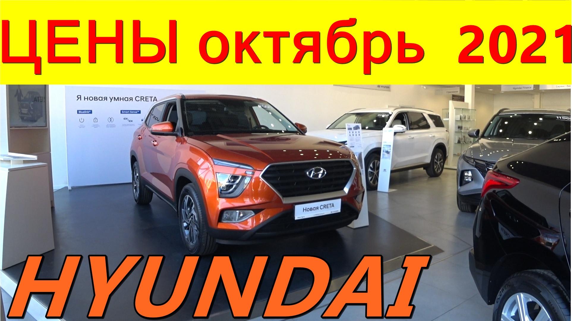 VsyakoRazno-HYUNDAI ЦЕНЫ октябрь 2021 реальные цены-22.10