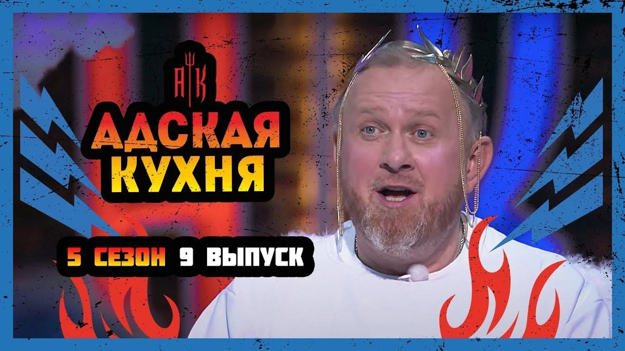 Адская кухня_5 сезон, 9 выпуск