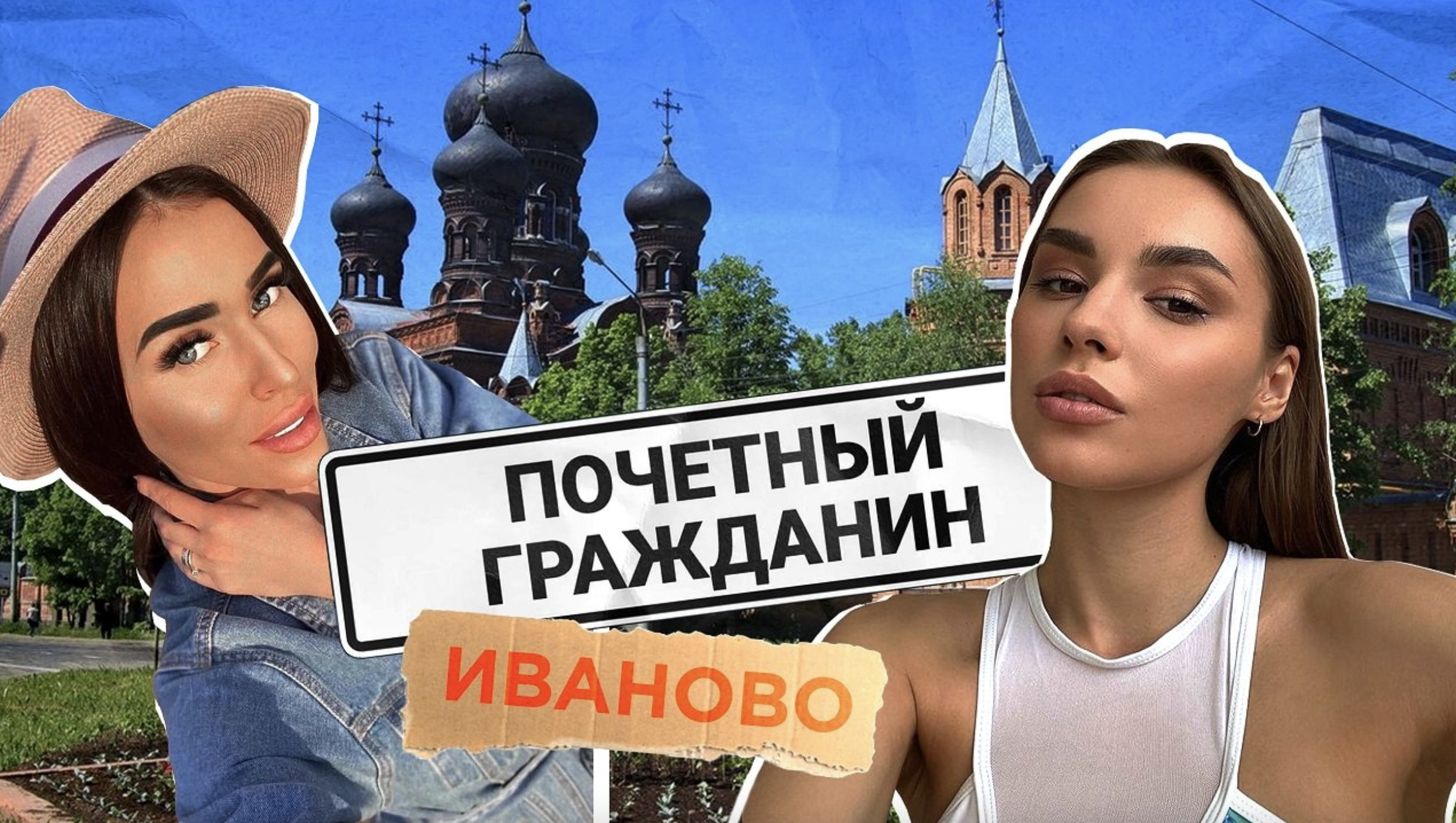 Почетный гражданин | Выпуск 3 | Иваново промобаннер