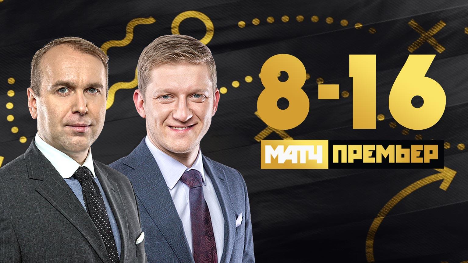 8-16-самый резонансный матч сезона,волевая победа ЦСКА-27.10