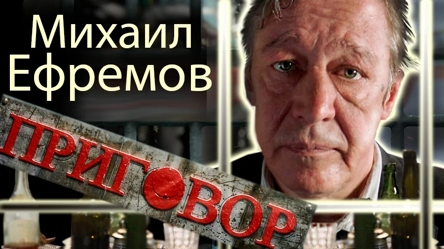 ТВЦ_Приговор_Михаил Ефремов