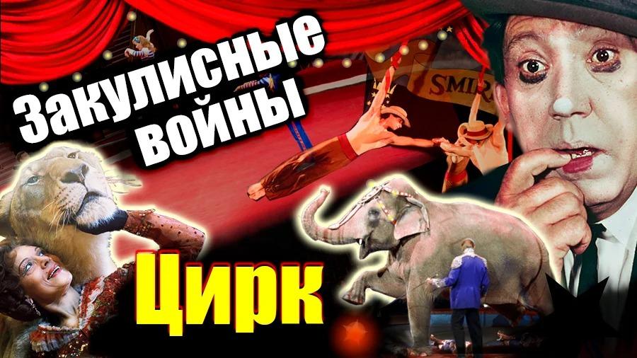 ТВЦ_Документальные фильмы_Закулисные войны. Цирк