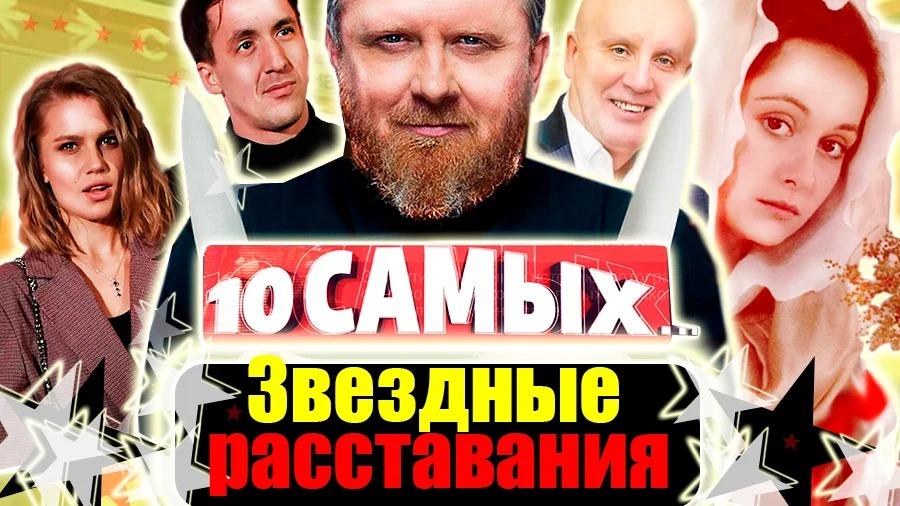 ТВЦ_10 самых_Звездные расставания