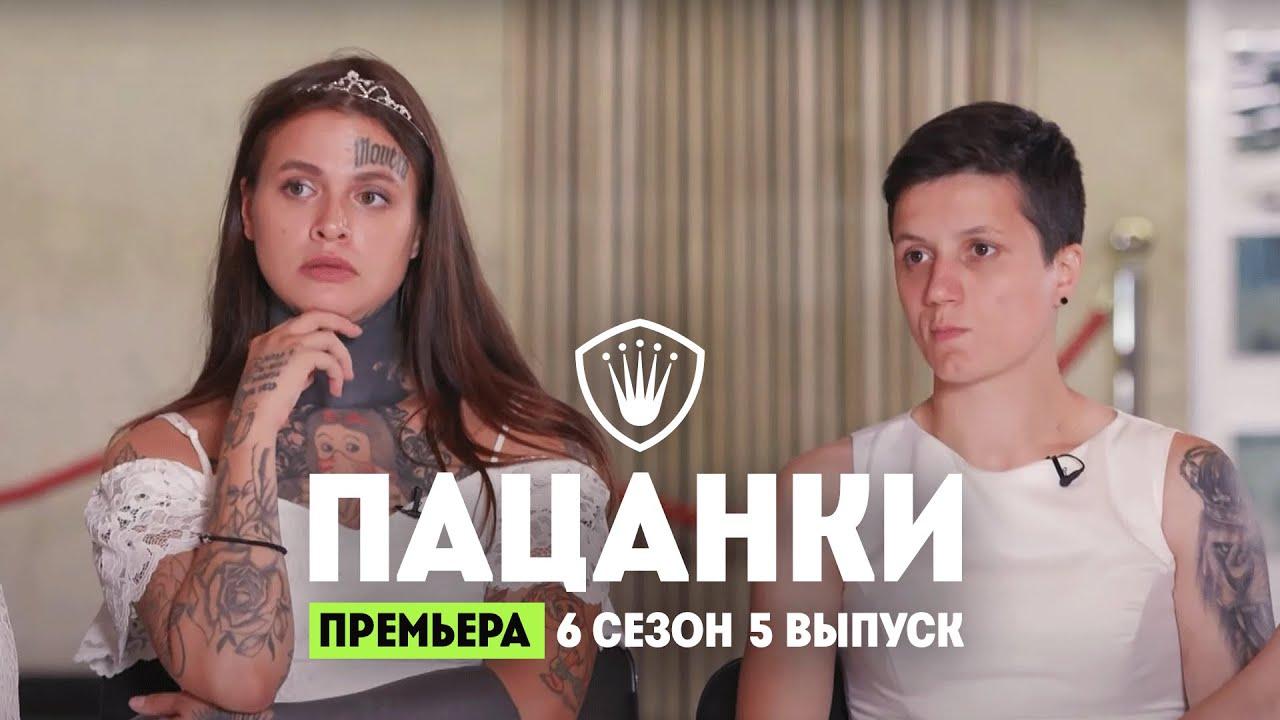 Пацанки_6 сезон, 5 выпуск