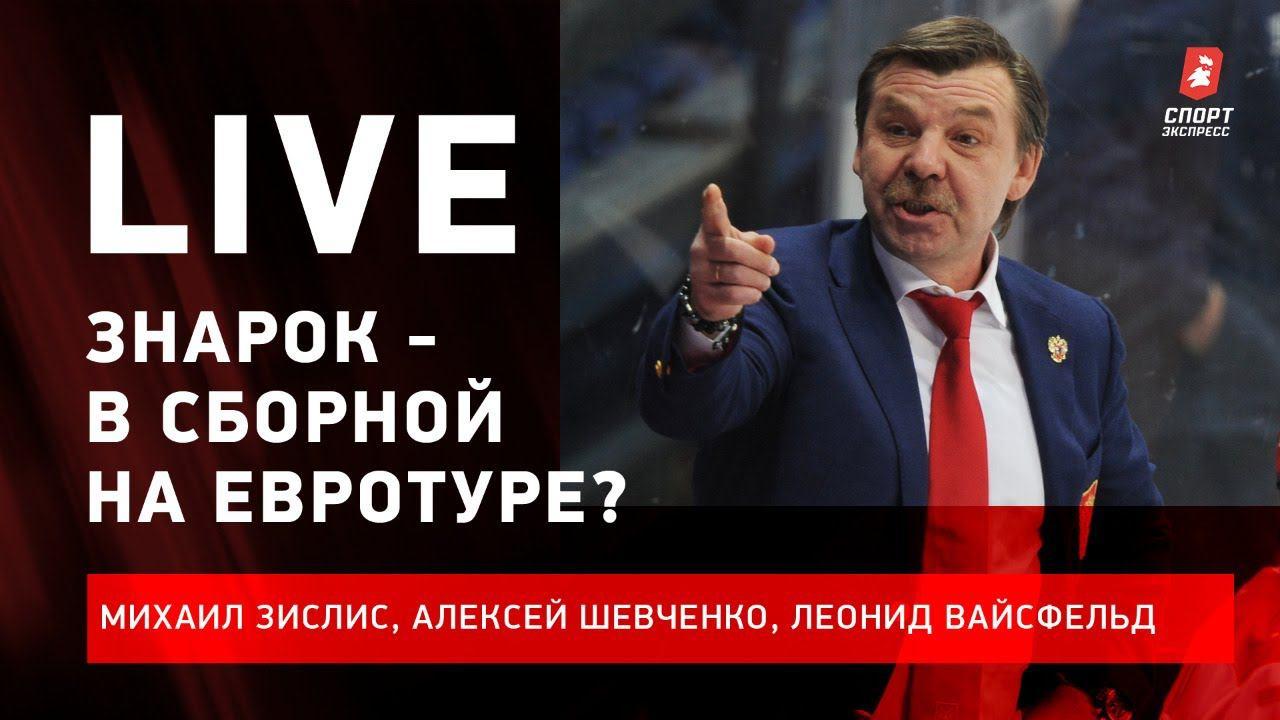 Спорт-Экспресс-Знарок - снова в сборной / почему-27.10
