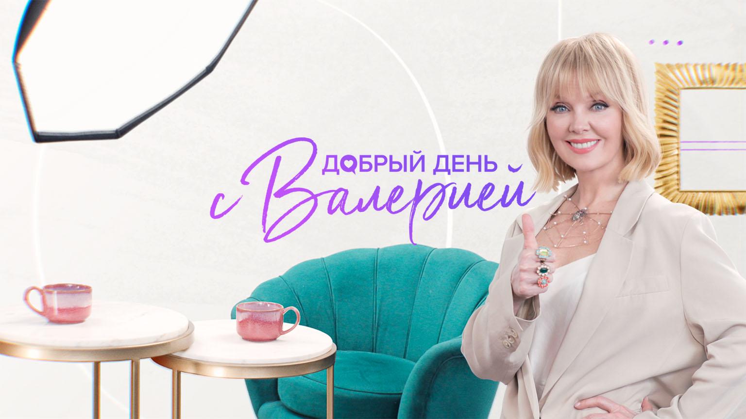 Добрый день с Валерией_промобаннер