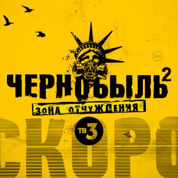 Чернобыль. Зона отчуждения