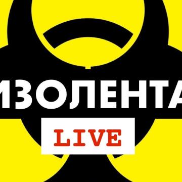 ИЗОЛЕНТА live