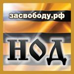 НОД: Национально-освободительное движение