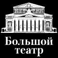 СПЕЦПРОЕКТ БОЛЬШОГО ТЕАТРА