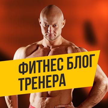 Фитнес блог тренера Юрия Спасокукоцкого