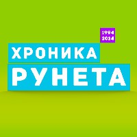 Хроника Рунета