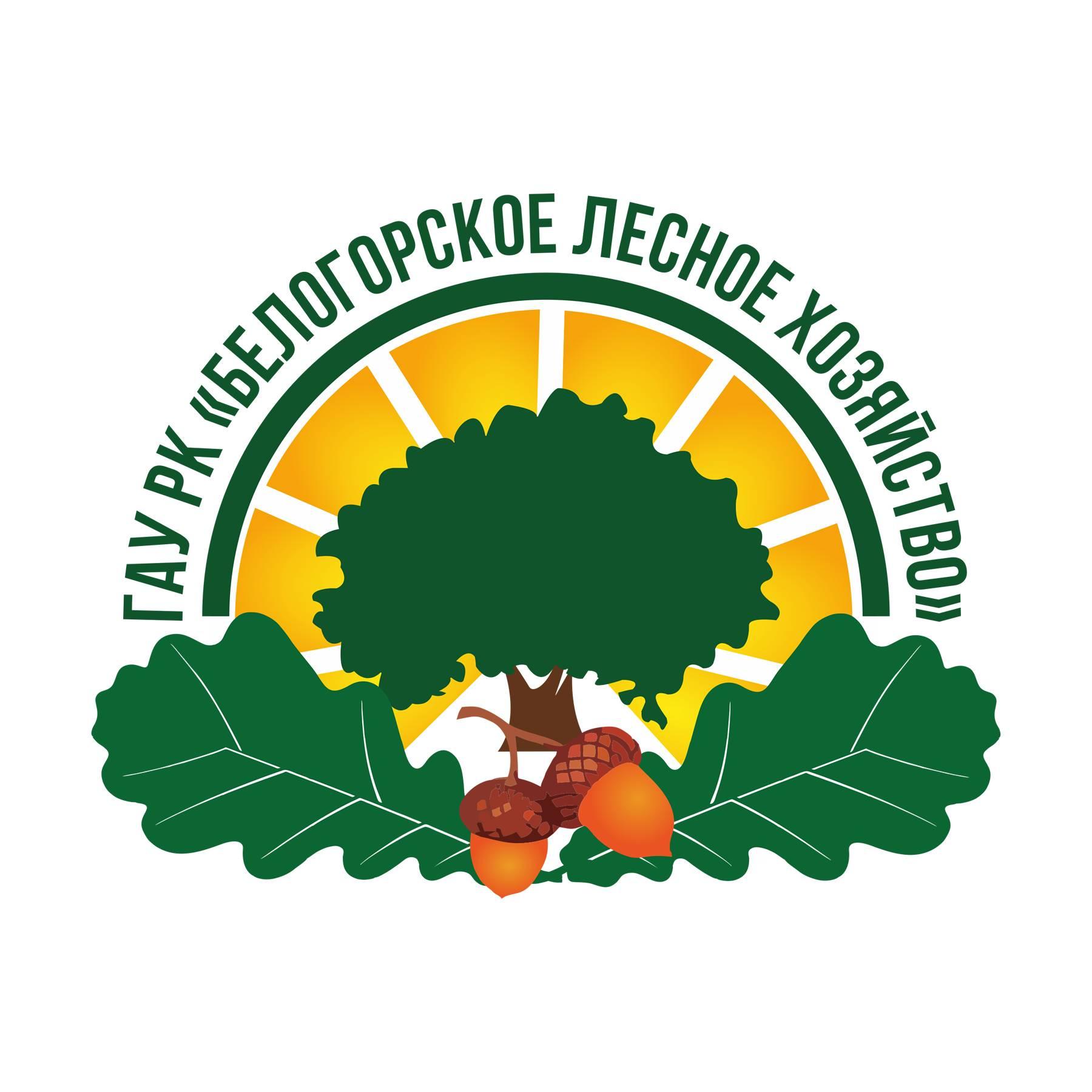 ГАУ РК «Белогорское лесное хозяйство»