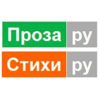 #СтихиРу и #ПрозаРу - 1000 Баллов за 15 рублей. SRBN@list.ru