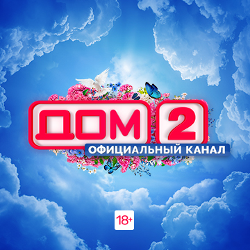 Официальный канал ДОМ-2