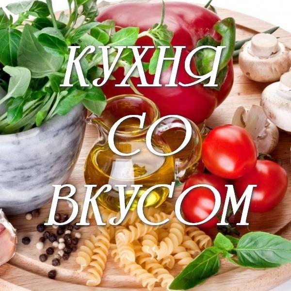 Кухня со Вкусом ツ