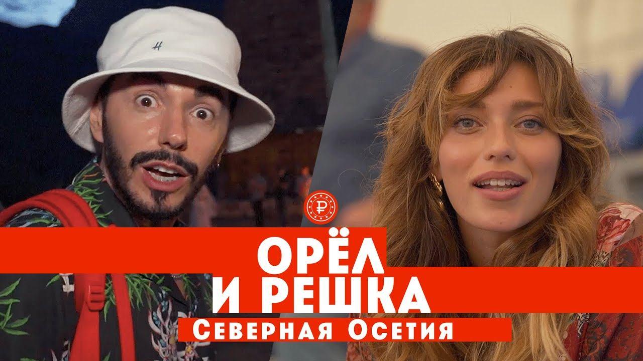 Орел и решка. Россия, Тодоренко и Родригез в Северной Осетии