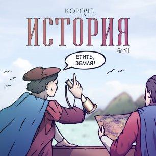 Выпуск №51. Эпоха великих географических открытий ч.1