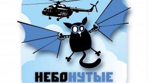Олег Лаптев. Где у вертолета автопилот?