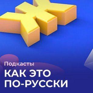 """""""Молодци"""", """"заец"""", """"жолтый"""": как могло измениться русское правописание?"""