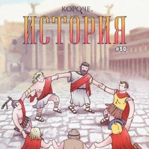 Выпуск №50. Семь царей Рима