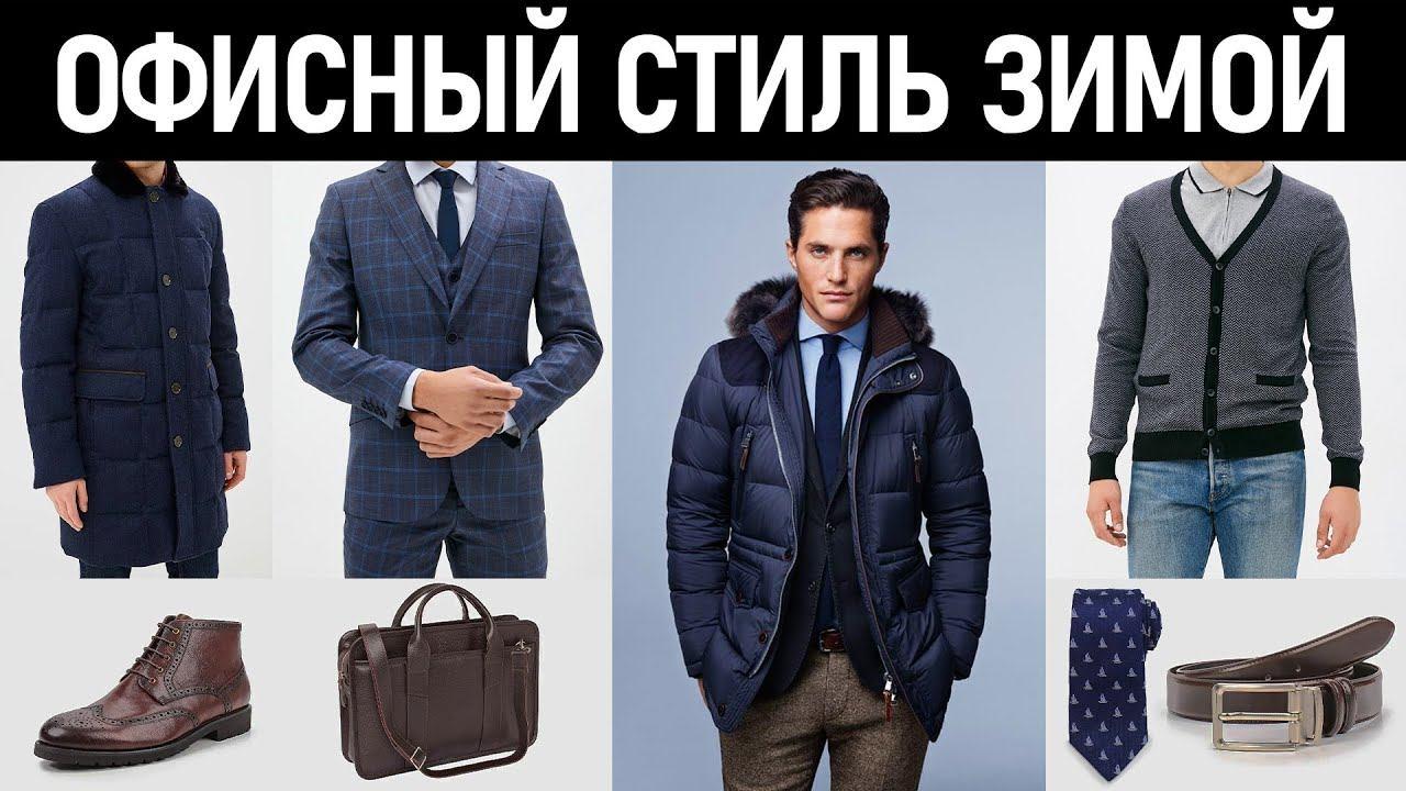 Одежда Кемерово Мужская