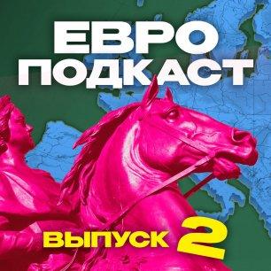 ЕвроПодкаст (#2) Что не так с Шуниным и что вообще с вратарями на этом Евро?