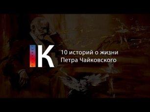 10 историй о жизни Петра Чайковского