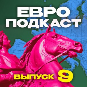 ЕвроПодкаст (#9) Разбираем финал и подводим итог Евро-2020