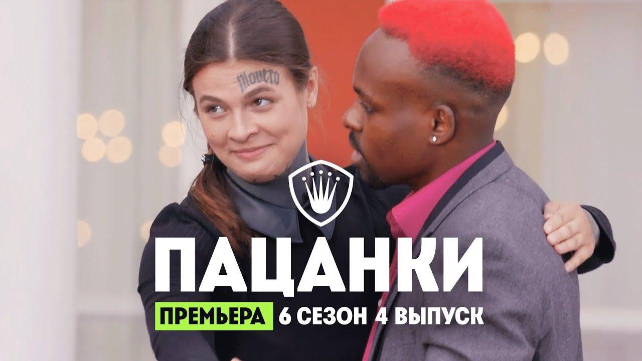 Пацанки, 6 сезон, 4 выпуск