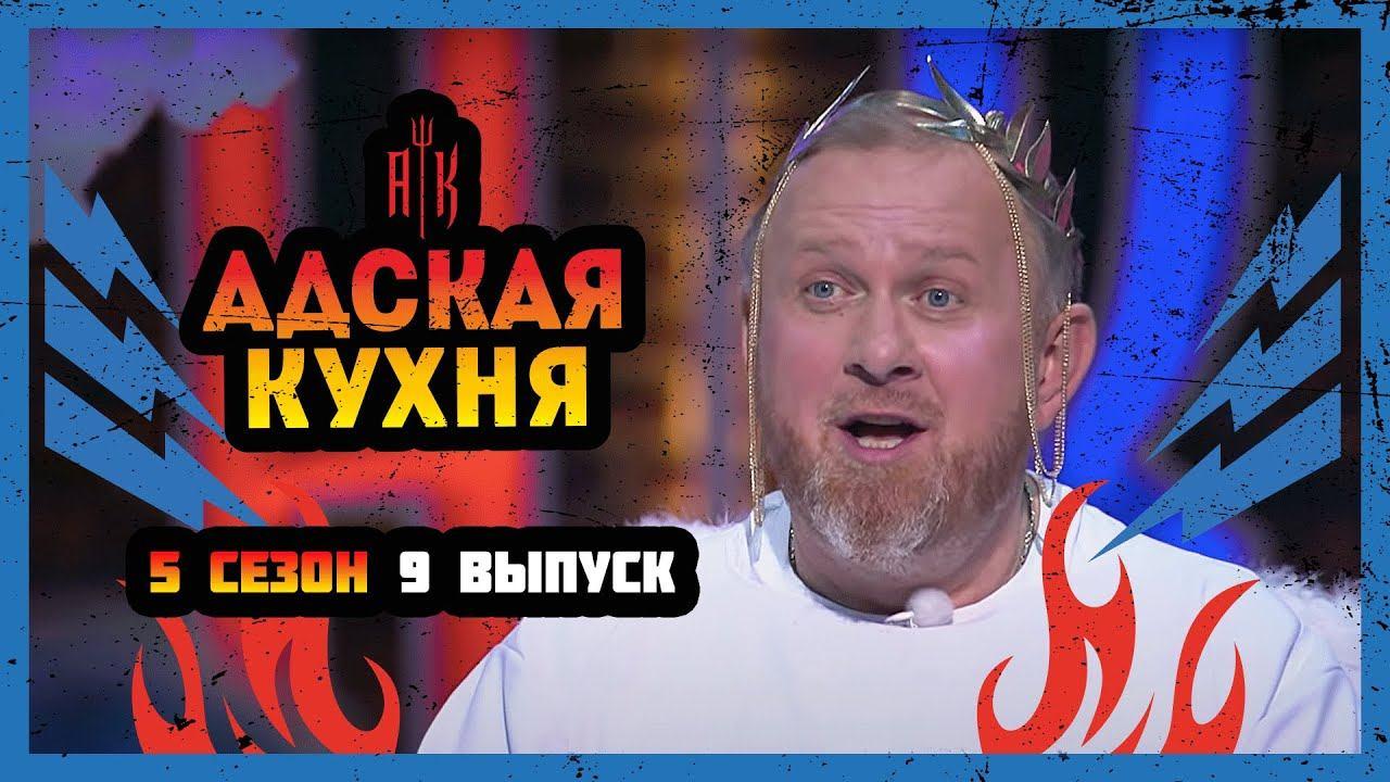 Адская кухня, 5 сезон, 9 выпуск
