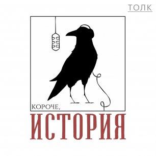 Выпуск №11. Дуэль Пушкина и Дантеса