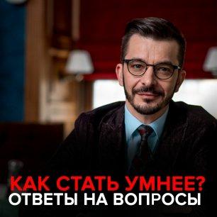 Как стать умнее? Прямой эфир с ответами на вопросы, А.В. Курпатов, 02.09.2018