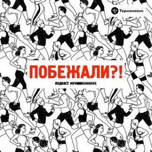 Константин Копач: когда бег — это страсть