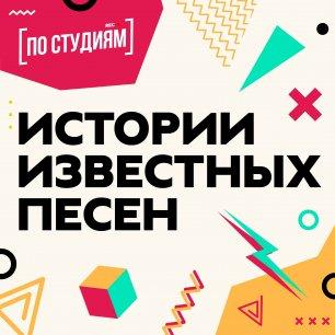 История песни «Иван Дорн - Стыцамен»