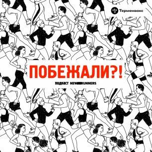 Светлана Абросимова: бег как вторая спортивная карьера