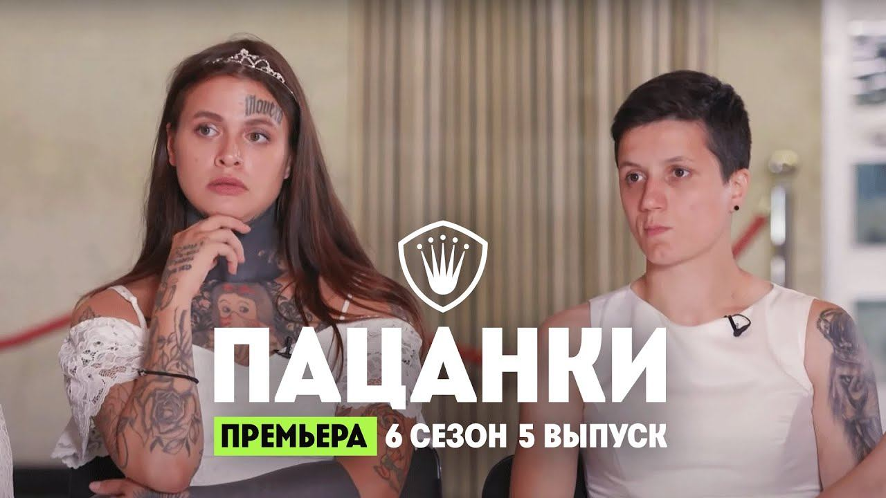 Пацанки, 6 сезон, 5 выпуск