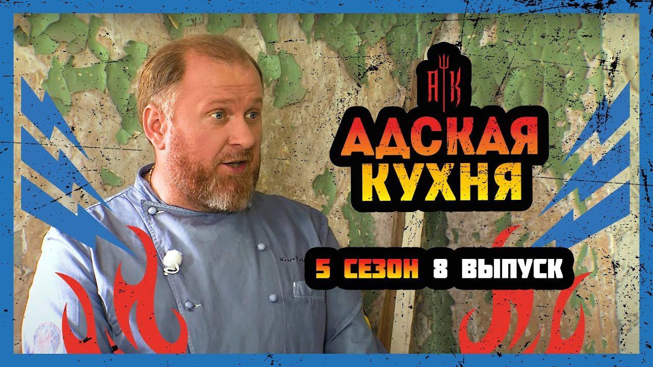 Адская кухня, 5 сезон, 8 выпуск