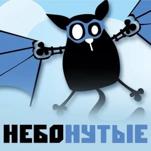 Артём Бугинов. Если колеса лысые, то самолет летает