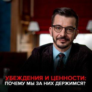 """Андрей Курпатов  """"Почему мы держимся за свои убеждения и ценности"""""""