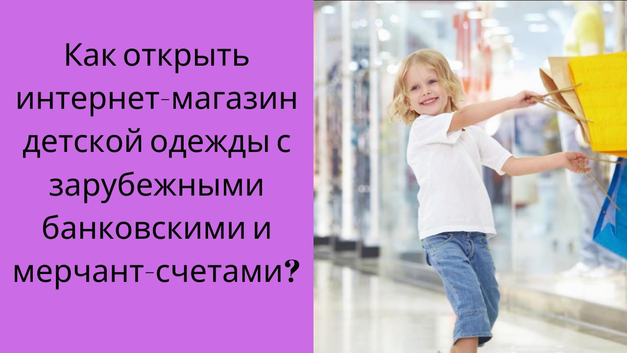 Дропшиппинг Детская Одежда